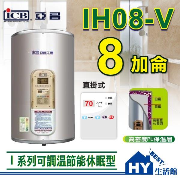 亞昌 I系列 IH08-V 儲存式電熱水器 【 可調溫休眠型 8加侖 直掛式 】不含安裝 區域限制 -《HY生活館》