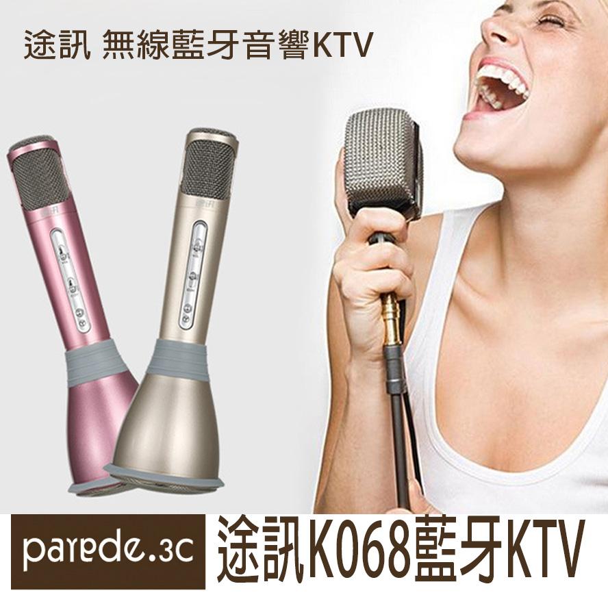 途訊 K068 原廠正品 K歌神器 藍牙 無線麥克風 喇叭保固半年 父親節 送禮 情人節 無線話筒 藍牙喇叭
