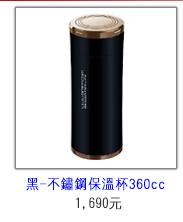 Simita施密特360cc菁英保溫杯(黑)