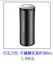 Simita施密特360cc菁英保溫杯(巧克力色)