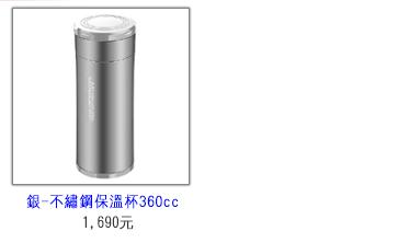 Simita施密特360cc菁英保溫杯(銀)