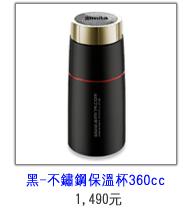Simita施密特360cc榮御保溫杯(黑)
