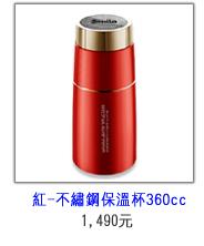 Simita施密特360cc榮御保溫杯(紅)
