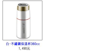 Simita施密特360cc榮御保溫杯(白)