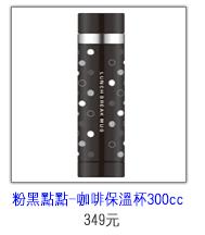 普普風300cc咖啡保溫杯(粉黑點點)