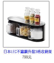 日本LEC 不鏽鋼外殼3格調味盒收納架