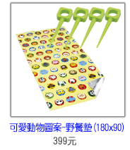 日本LEC可愛動物圖案野餐墊(180x90公分)