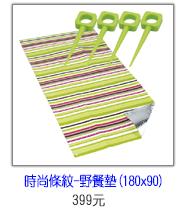 日本LEC時尚條紋野餐墊(180x90公分)