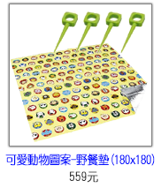 日本LEC可愛動物圖案野餐墊(180x180公分)