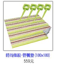 日本LEC時尚條紋野餐墊(180x180公分)