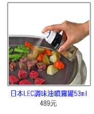 日本 LEC 調味油噴霧罐