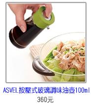 日本ASVEL按壓式100ml調味油玻璃壺