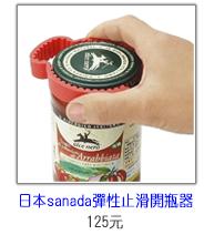 日本sanada彈性止滑開罐(瓶)器