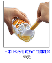 日本 LEC兩用式奶油勺開罐器