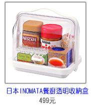 日本INOMATA餐廚透明收納盒