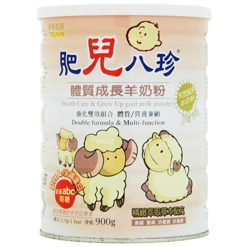 肥兒八珍體質成長羊奶粉 900g [買6送1]【合康連鎖藥局】