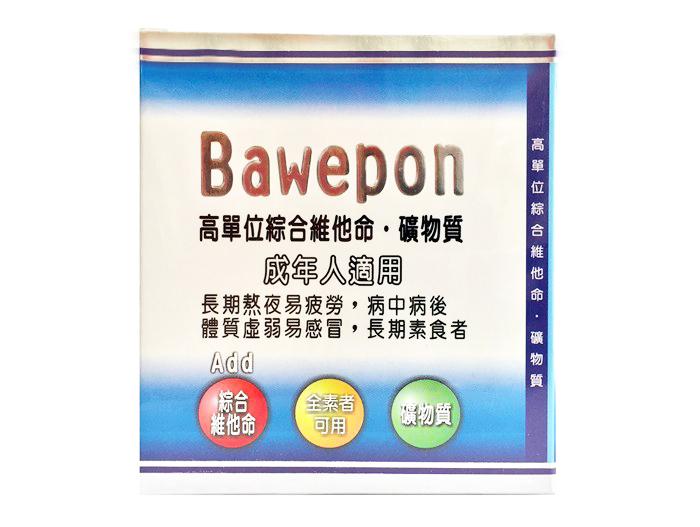 貝維補 高單位 綜合維他命礦物質90錠 亞米貝比 DHC 萊萃美 善存 康富久久