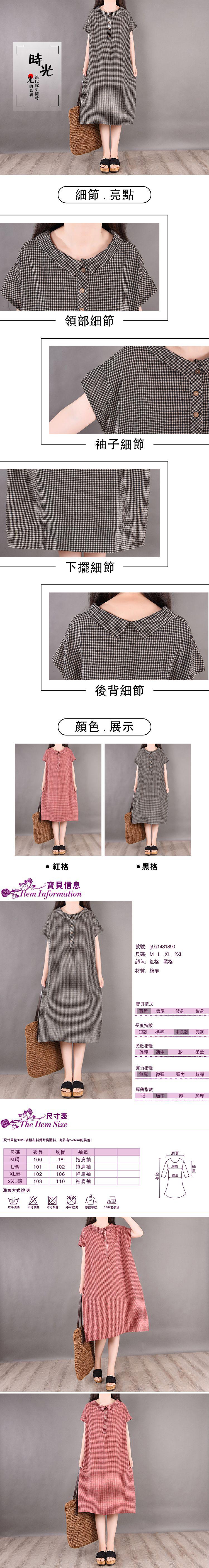 女短袖連身裙