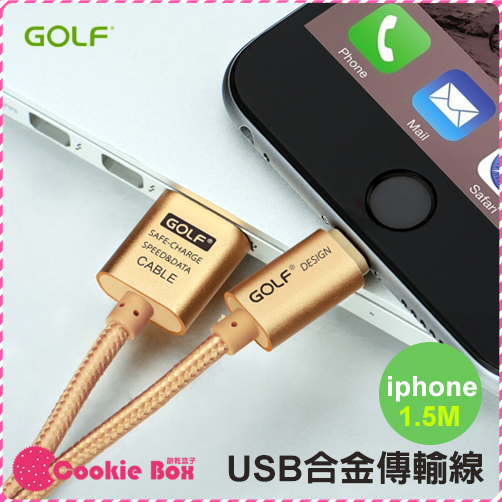 GOLF USB 合金 傳輸線 1.5M Apple iphone Lightning 2.1A 快速 尼龍 耐拉扯 *餅乾盒子*