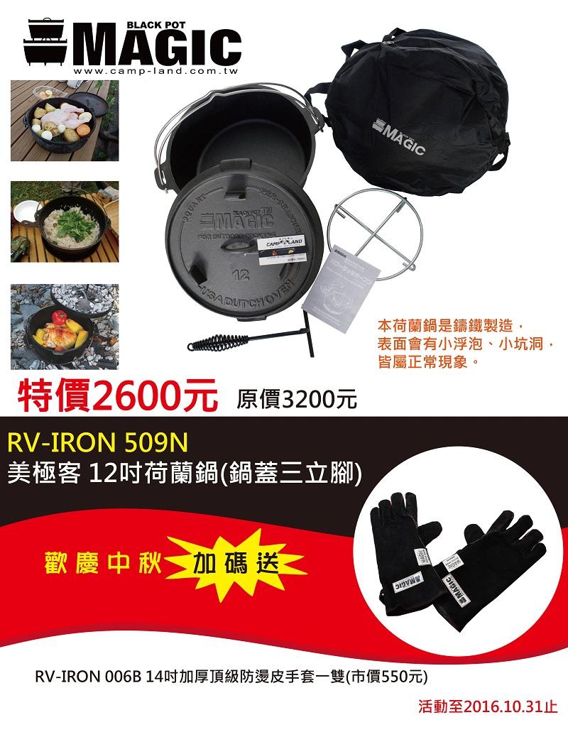 【露營趣】中和 限時特惠組 MAGIC RV-IRON509N 12吋 荷蘭鍋 鑄鐵鍋 平底鍋 煎鍋 烤盤
