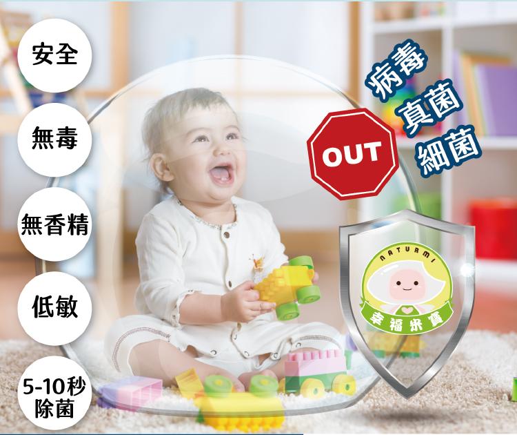 幸福米寶 高效防護除菌噴霧