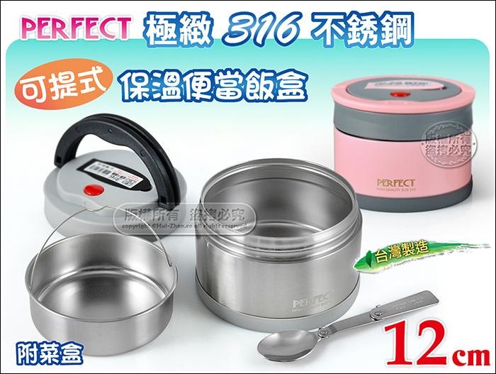 快樂屋?台灣製 PERFECT 極緻#316不鏽鋼保溫便當盒 12cm 附湯匙、菜盒 密封不漏/防熱鎖死 SGS檢驗合格
