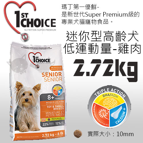 《瑪丁-第一優鮮》迷你型犬低運動量成犬/高齡犬-雞肉配方-2.72KG
