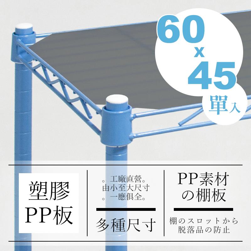 【dayneeds】【配件類】超實用 60X45公分 層網專用→黑色←PP塑膠墊板/墊板/PP板/層架配件/四層架/置物架/鍍鉻層架/波浪架