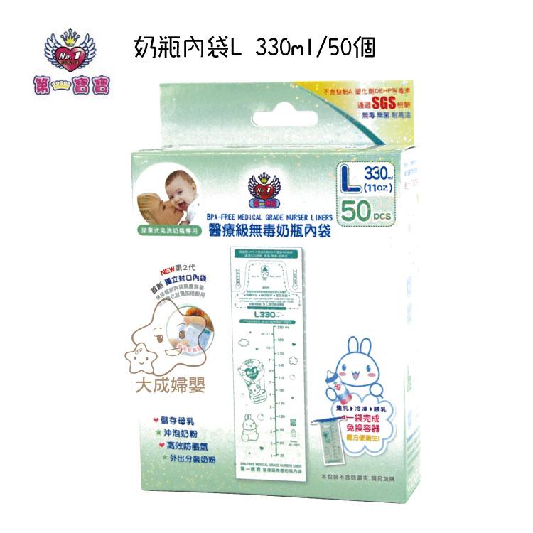 【大成婦嬰】台灣 第一寶寶 二代免洗奶瓶內袋補充包(L)330ml(50入)