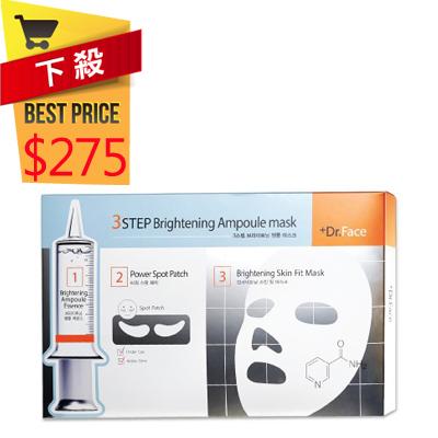 韓國 Dr. Face 亮白三步驟安瓶面膜 5片/1盒 Dr.Face 3STEP Brightening Ampoule mask 【辰湘國際】