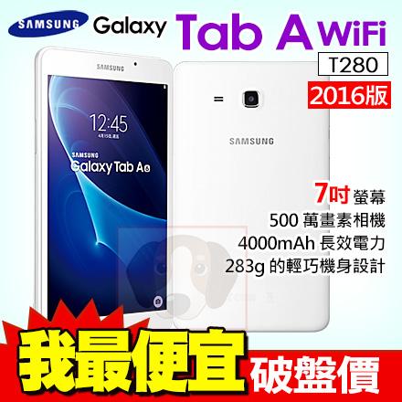 SAMSUNG Galaxy Tab A 7.0 Wi-Fi (2016 新版) 平板電腦 T280 免運費