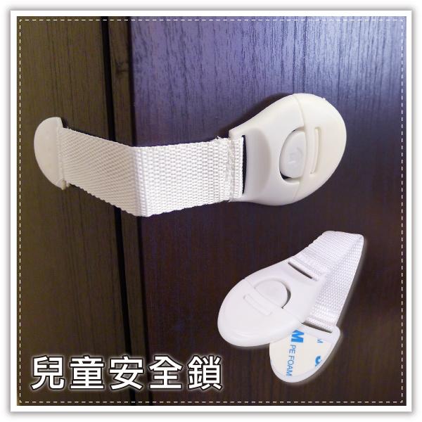 【aife life】織帶兒童安全鎖/兒童安全扣/防護鎖/櫥櫃/安全門鎖/多功能安全鎖/冰箱鎖/居家安全