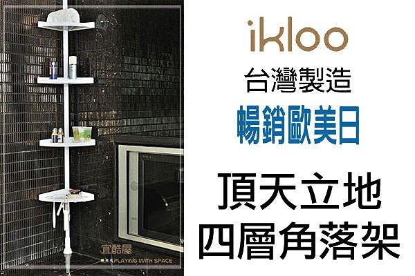 BO雜貨【YV2130】ikloo~頂天立地浴室角落架 伸縮四層廚房置物架 浴室置物架 浴室收納