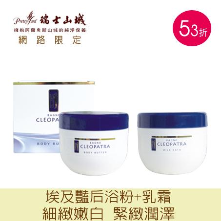 [瑞士山城]BIOKOSMA - 埃及豔后肌膚嫩白組 牛奶浴粉150g+全效乳霜300ml~泡澡、身體肌膚保養