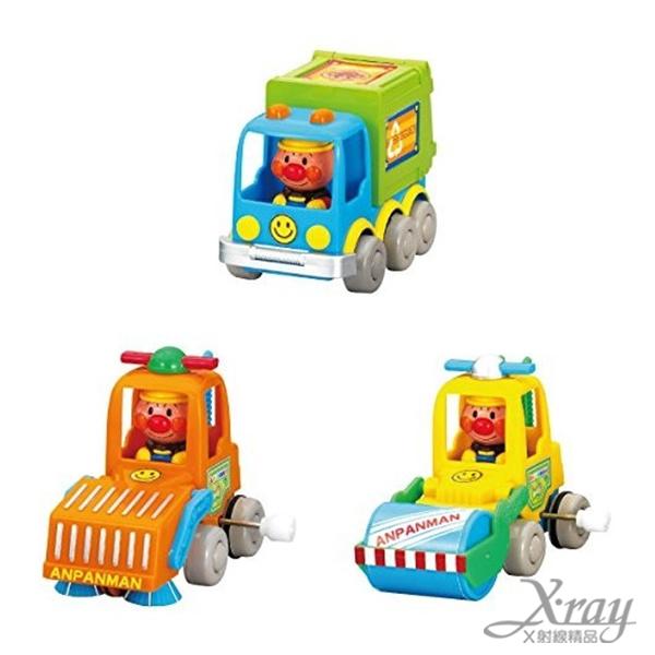 X射線【C180454】麵包超人發條玩具車(橘、綠、黃,3選一),兒童玩具/ 麵包超人/皮球
