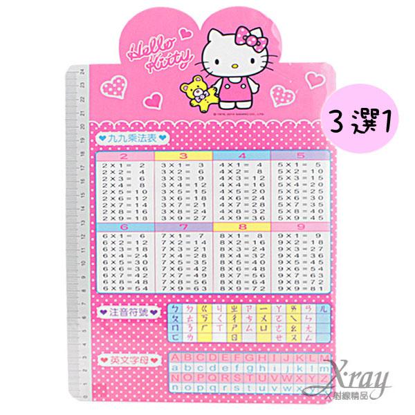 X射線【C962889】kitty粉色造型墊板3款-附九九乘法表/注音符號/英文字母,文具用品/開學必備/辦公/書墊/九九乘法/兒童