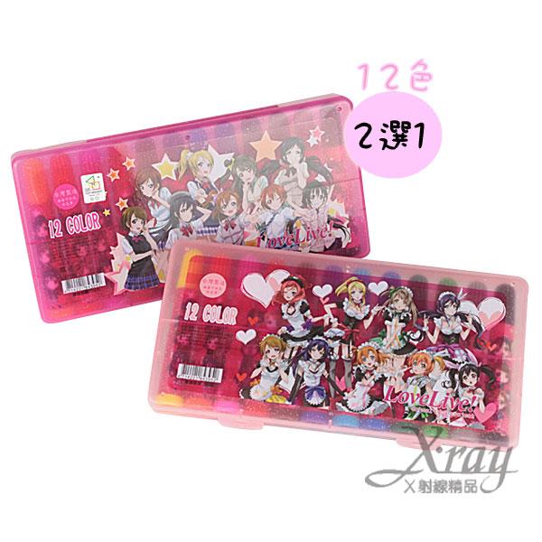 X射線【C843952】LoveLive PP盒12色無毒水洗彩色筆-2款桃/粉,美術用品/開學用品/繪圖用具