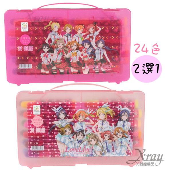 X射線【C843969】LoveLive PP盒24色無毒水洗彩色筆-2款桃/粉,美術用品/開學用品/繪圖用具
