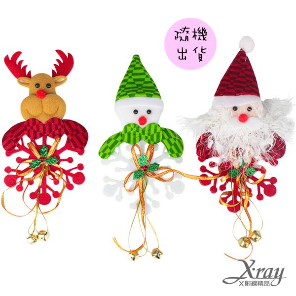 X射線【X293597】聖誕玩偶雪花鈴鐺吊飾(1入-老公公.雪人.麋鹿隨機出貨),聖誕節/聖誕樹/聖誕佈置/聖誕掛飾/裝飾