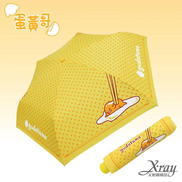 X射線【C653474】蛋黃哥三折傘,雨具/晴雨兩用/摺疊傘