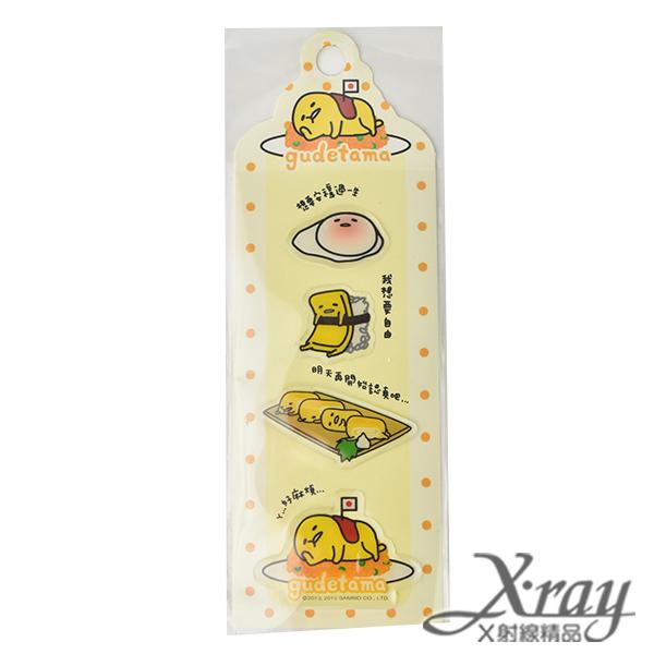 X射線【C305442】蛋黃哥硬殼滑溜溜貼紙,便條紙/卡片紙/收納盒/文具用品
