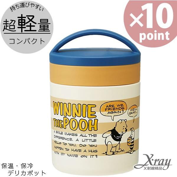 X射線【C310867】小熊維尼不鏽鋼超輕量便當罐300ML,湯罐/304不鏽鋼/餐具組/環保/開學/便當盒