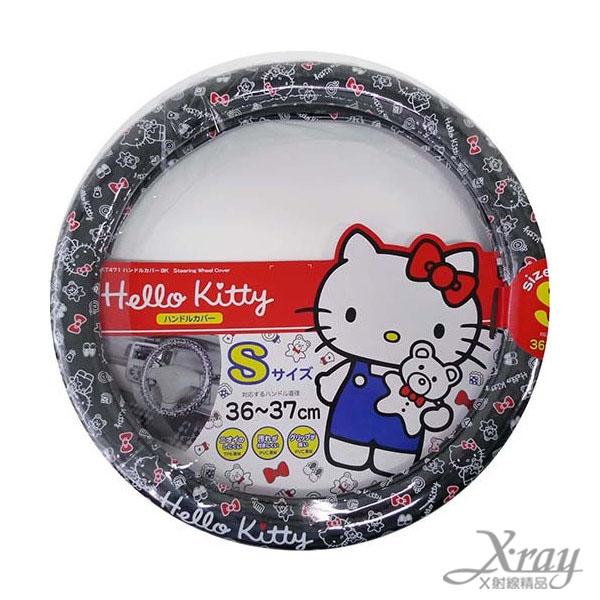 X射線【C864711】Hello Kitty 車用方向盤套,防滑/車用必備/收納