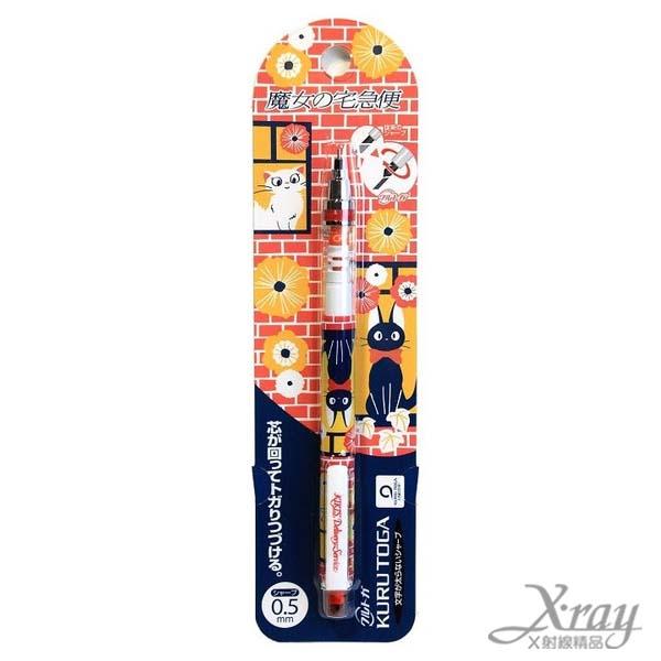 X射線【C883844】魔女宅急便自動鉛筆-橘紅,文具/開學用品/筆/宮崎駿