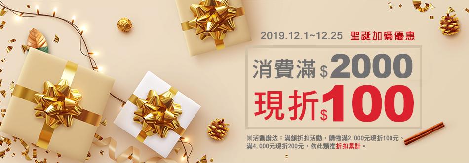 2019聖誕早鳥優惠滿2000現折100元,活動辦法:購物滿2,000元現折100元、滿4,000元現折200元,依此類推。