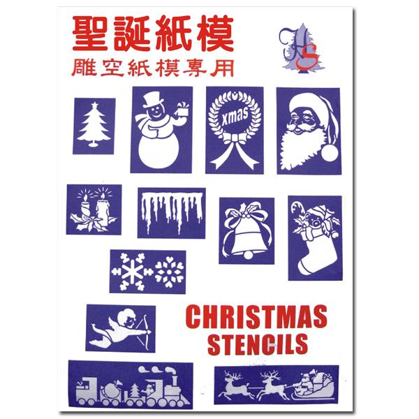X射線【X010018】聖誕雕空紙模8入,聖誕佈置/噴漆/噴罐/雪景/人造雪/噴雪/玻璃貼