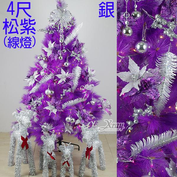 X射線【X030019b】4尺紫色高級松針成品樹(銀色系),內含聖誕樹+聖誕燈+聖誕花+蝴蝶結緞帶+鍍金球+聖誕飾品+花材