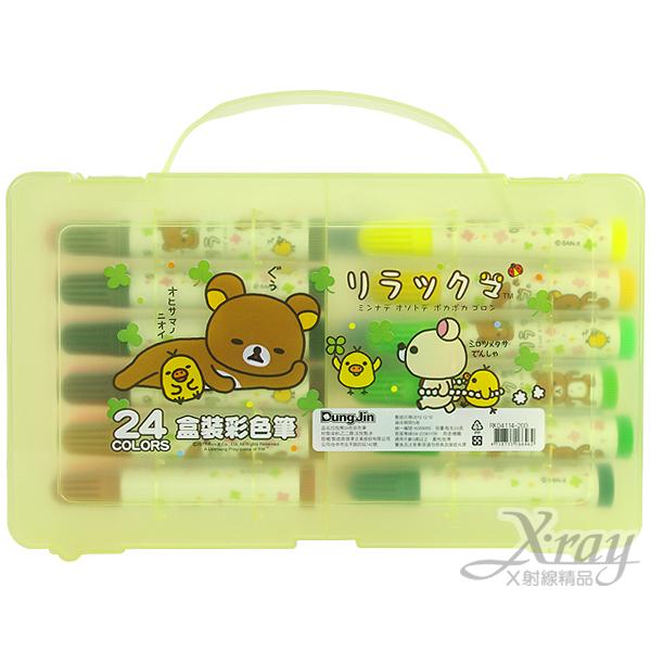 X射線【C166462】拉拉熊水性彩色筆(24色),美術用品/開學用品/卡通/繪圖用具