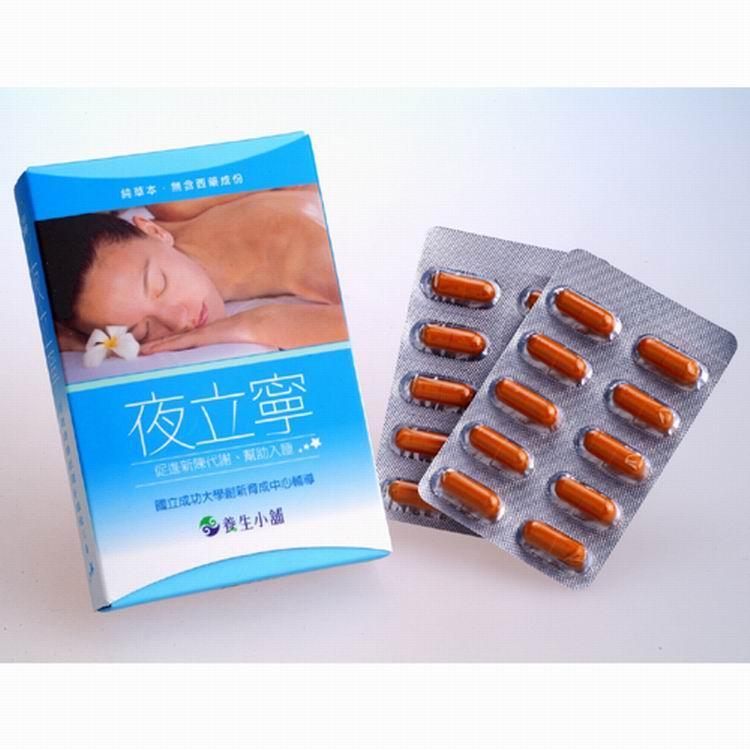 【養生小舖】夜立寧 幫助入睡膠囊(20粒入)