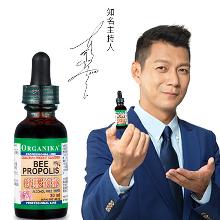 蜂膠滴劑PL-加拿大Organika(優格康)